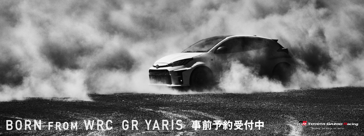 GR_YARIS_PC_TOP_01